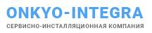 Onkyo-integra | Сервисно-Инсталляционная компания